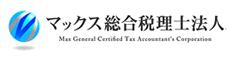 マックス総合税理士法人